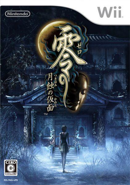 fatal frame iv mask of the lunar eclipse cover, zero tsukihami no kamen cover art